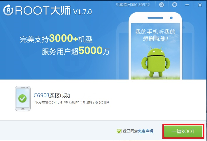 xperia-z1-root-1