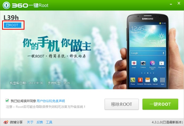 xperia-z1-root-2